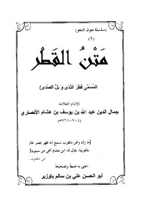 كتاب قطر الندى في النحو
