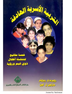 ملخص كتاب التربية الأسرية الهادفة