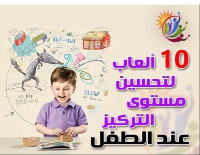 انشطة لتحسين ذكاء الاطفال
