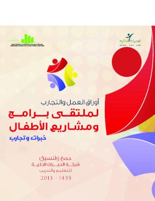 أوراق ملتقى برامج ومشاريع الأطفال