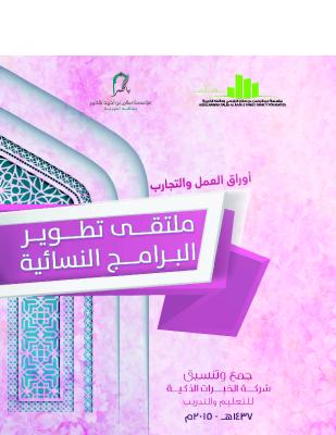 أوراق ملتقى تطوير البرامج النسائية