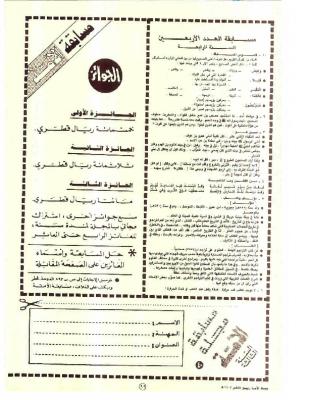 السنة 04 قسم مسابقة الامة