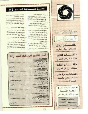 السنة 05 قسم مسابقة الامة