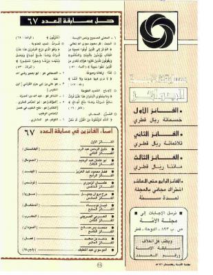 السنة 06 قسم مسابقة الامة