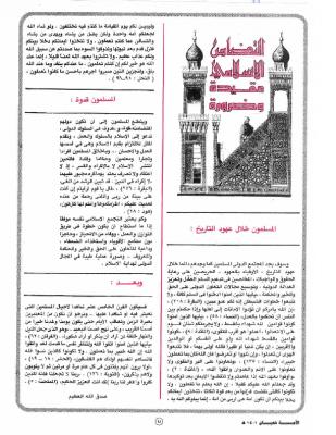 السنة 1 مسابقات مجلة الأمة