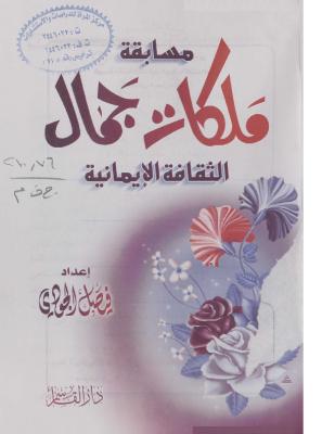 مسابقة ملكات جمال الثقافة الإيمانية – فيصل الجودي