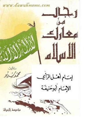 الإمام أبوحنيفة