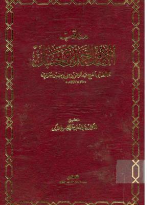 مناقب الإمام أحمد بن حنبل