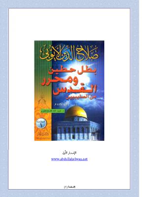 صلاح-الدين-بطل-حطين