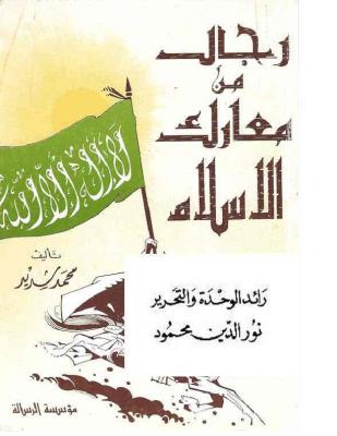 نور الدين محمود