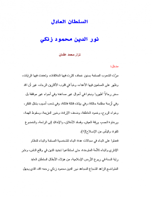 السلطان العادل نور الدين زنكي