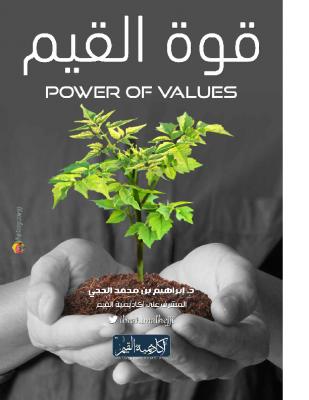 قوة القيم