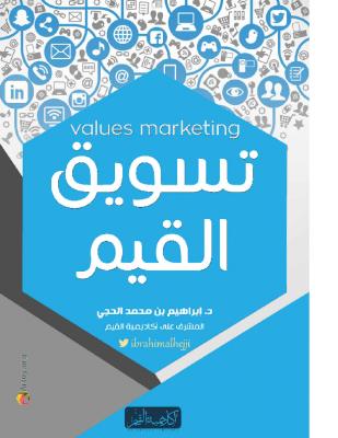 تسويق القيم