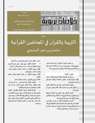 التربية بالقرآن في المحاضن القرآنية -سليمان السنيدي