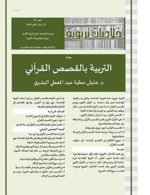 التربية بالقصص القرآني