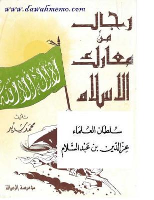 العزبن عبدالسلام