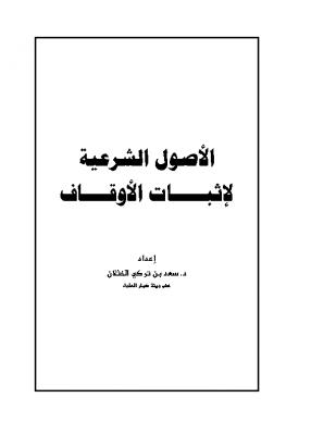 الأصول الشرعية لإثبات الأوقاف أ.د. سعد الخثلان
