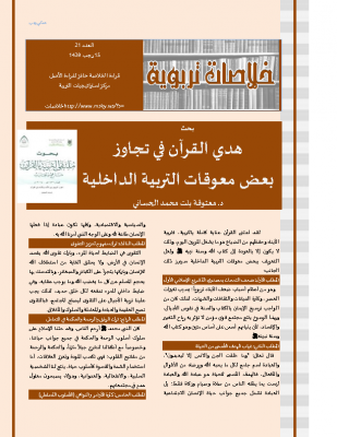 هدي القرآن في تجاوز بعض معوقات التربية الداخلية د.معتوقه الحساني