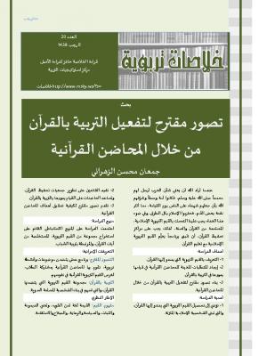تصور مقترح لتفعيل التربية بالقرآن من خلال المحاضن القرآنية د.جمعان الزهراني