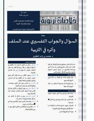 السؤال والجواب التفسيري وأثره في التربية د. محمد المطيري