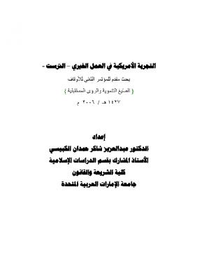 التجربة الأمريكية في العمل الخيري د.عبدالعزيز الكبيسي
