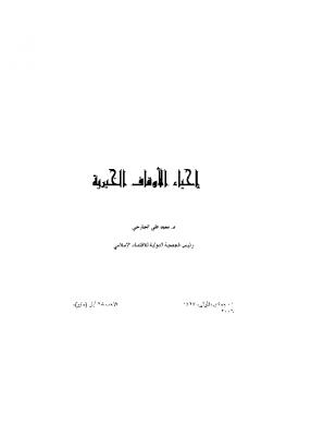 إحياء الأوقاف الخيرية د.معبد الجارحي