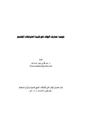 بحث الاوقاف بمكة من يحدد مصارف الوقف د.عبدالله بن ناصر السدح
