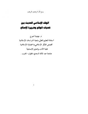 بحث الدكتورة مهدية امنوح الموقف الاسلامي الحديث