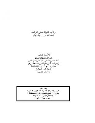 ولاية الدولة على الوقف أ.د.عبدالله النجار