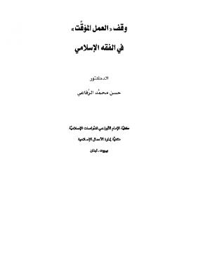 وقف العمل المؤقت في الفقه الاسلامي د.حسن الرفاعي