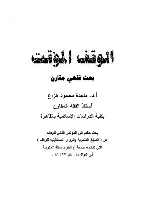 الوقف المؤقت د.ماجدة هزاع