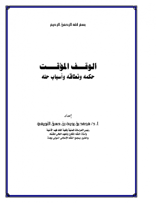 الوقف المؤقت د.محمد النجيمي