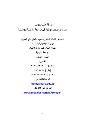 ادارة الممتلكات الوقفية الأردنية د.محمود سلمان العميان