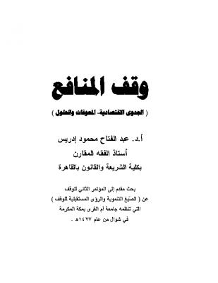 وقف المنافع د.عبدالفتاح ادريس