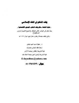 وقف المنافع د.عطية فياض