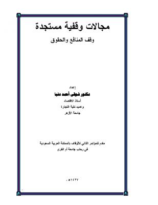 وقف المنافع والحقوق د.شوقي دنيا