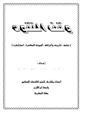 وقف النقود د.عبدالله الثمالي