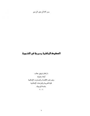 الصكوك الوقفية ودورها في التنمية د.كمال حطاب