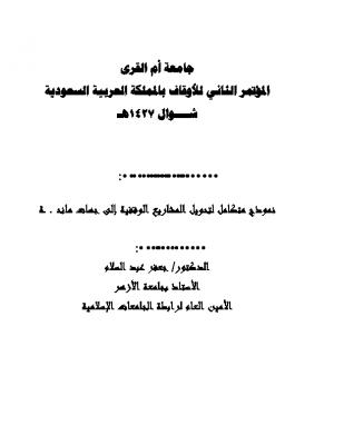 بحث الوقف لمكة لدكتور جعفر عبد السلام