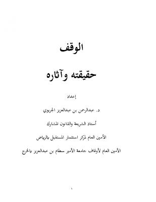 الوقف – حقيقته وآثاره د. عبدالرحمن الجريوي