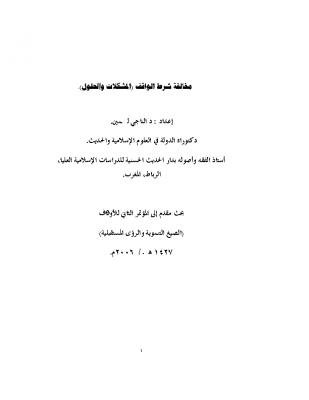 مخالفة شرط الواقف – المشكلات والحلول د.الناجي عبدالسلام لمي