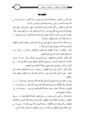 مخالفـــة شـــــــروط الواقــــف – د. ناصر الميمان