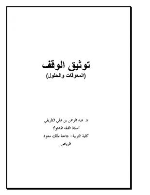 د.عبدالرحمن بن علي الطريقي