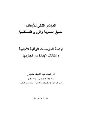 دراسة للمؤسسات الوقفية الأجنبية د. نعمت مشهور