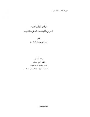 د.محمد الزرقا-وقف النقود