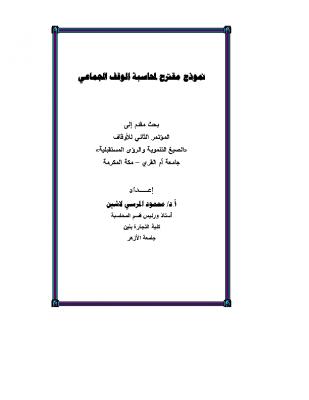 نموذج مقترح لمحاسبة الوقف د.محمود لاشين