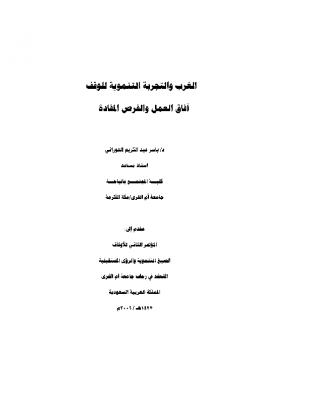 الغرب والتجربة التنوية للوقف د.ياسر الحوراني