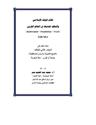 الوقف والنظم الغربية المشابهة د.محمد عبدالحليم عمر