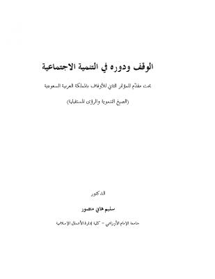 الوقف ودوره في التنمية الاجتماعية د.سليم منصور