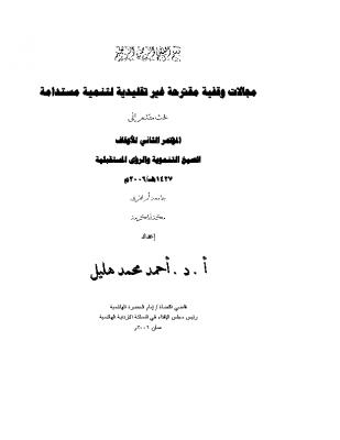 مجالات وقفية مقترحة ….. أ.د.احمد هليل